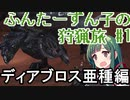 【MHW】ふんたーずん子の狩猟旅 #1 「ディアブロス亜種」【VOICEROID】