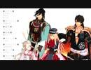 【MMD刀剣乱舞】LaLaL危【初めの4振り】
