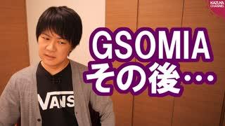 GSOMIA延長後の朝日社説「日本政府にも関係改善への重い責任がある」【サンデイブレイク135】