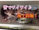 関東釣りYouTuberの皆さんと三浦遠征釣行!【もっち釣動組合♯...