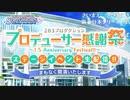 アイドルマスター シャイニーカラーズ リアルステージイベント生配信『プロデューサー感謝祭 ~1.5 Anniversary Festival!!~』コメ有(1)