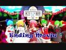 第11回東方ニコ童祭Ex エンディング動画