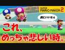 【実況】このゴール、めっちゃ悲しいよねw みんなでバトル  スーパーマリオメーカー2 世界のコース