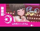 【デレステMV】藤居朋SSRで「LOVE☆ハズカム」