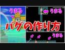 【マリオメーカー2】いろんなものが埋まる3つのバグの作り方(マリオが砲台に埋まる・敵キャラが埋まる)