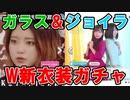 【ユニゾンエアー】ガラスを割れ&JOYFUL LOVE Vol.2をガチャる!しばらく見てない確定演出を見ることはできるか!?