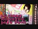 【パチスロ実機】A-SLOT偽物語3000G設定判別 3怪異目【Part3】