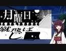 【東北きりたん】月曜日 / amazarashi【歌うボイスロイド】