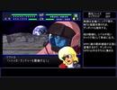 スパロボIMPACT 450ターン以内にクリア 宇宙編シーン5-1