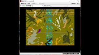 MSX版魔導物語3を初見でやってみた実況プレイpart1