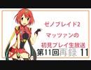 【ゼノブレイド2 黄金の国イーラ】第11回マッツァンの初見プ...