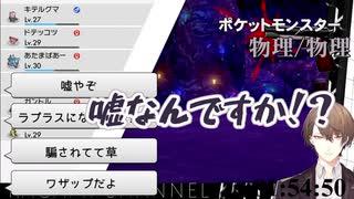 【ポケモン剣/盾】リスナーからのワザップに騙される加賀美ハヤト