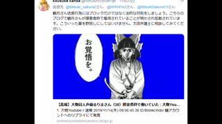 るりまさん、まとめブログに個人情報を拡