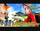 【ポケモンソード実況】5年振りのポケモントレーナー †01