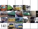 国鉄・JR形式の一覧を作ってみた。