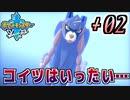 【ポケモンソード実況】霧の聖獣 †02