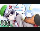 【ポケモン剣盾】結月ゆかりのぶらりガラル放浪記~ヌオーを求めて~#02【VOICEROID+実況】