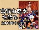 #309 岡田斗司夫ゼミ「富野由悠季を語る(2010/11)」+放課後放送