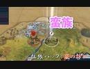 #5【シヴィライゼーション6 嵐の訪れ】拡張パック入り完全版 初心者向け解説プレイで築く日本帝国 PS4とXbox One版発売記念!【実況】