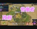 #6【シヴィライゼーション6 嵐の訪れ】拡張パック入り完全版 初心者向け解説プレイで築く日本帝国 PS4とXbox One版発売記念!【実況】