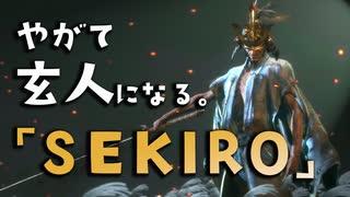 【SEKIRO-隻狼-】やがて玄人になる。【剣聖 葦名一心】実況(36)