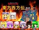 【東方卓遊戯】 東方西方伝 9-4 【ワースブレイド】