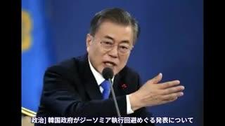 韓国政府「日本に強く抗議し日本は謝罪した」K