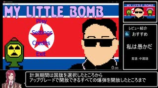 【50円】My_Little_Bomb RTA 03:19.17