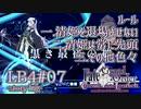 【FGO】清姫生存パ~story log~LB4#07 (13節5~16節-2)
