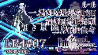 【FGO】清姫生存パ~story log~LB4#07 (13
