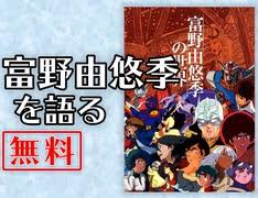 #309[無料]岡田斗司夫ゼミ「富野由悠季を語る(2010/11)」