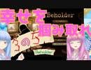 【Beholder】茜お姉ちゃんのアパート管理 20日目【3周目ラスト】