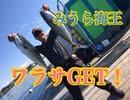 海上釣り堀で!クエ!青物リベンジ!【もっち釣動組合#62】