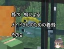 【Minecraft 】蜂の、蜂による、メイドさんのための養蜂9【1.12.2】