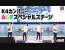 【2nd#33】AGF2019 噴水ステージ ダイジェスト【K4カンパニー】