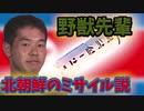 野獣先輩 北朝鮮のミサイル説
