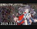 日刊トップテン!VOCALOID&something【日刊ぼかさん2019.11.21】