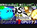 【第十回】64スマブラCPUトナメ実況【Losers二回戦第五試合】