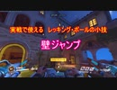 [OverWatch]タンク専の奮闘2[ゆっくり・PC版]