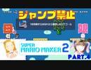 【親子実況】母と娘のスーパーマリオメーカー2 #4【広島弁】