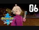 【ポケモン剣盾(ソード)】ビートギアス〜反逆のイヌヌワン〜【6匹目】