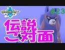 #23『ポケットモンスター ソード・シールド』ストーリー攻略実況