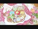 【劇場版】すみっコぐらしのアイシングクッキー作ってみた