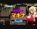【Kenshi】機動戦娘 マキナ Part20