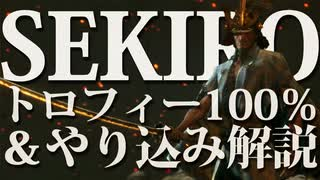 【SEKIRO-隻狼-】トロフィー100%&やり込み解説【実況】Part20