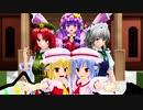 【MMD】紅魔館メンバーで(」・ω・)」うー!(/・ω・)/にゃー!