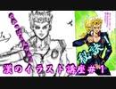 【それっぽく見せたい!貴方へ!】漢のイラスト講座第一回ギャングスターに憧れそうな少年。#のし侍