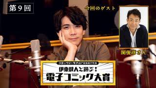 #9【ゲスト:関俊彦さん】『コミックシーモアpresents 伊東健人と選ぶ!電子コミック大賞』