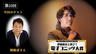 #10【ゲスト:関俊彦さん】『コミックシーモアpresents 伊東健人と選ぶ!電子コミック大賞』
