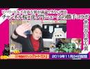【仮説】チャンネル桜×虎ノ門ニュースの勝手「コラボ」。世田谷自然左翼とビバリーヒルズ青春左翼とプログラム みやわきチャンネル(仮)#643Restart502